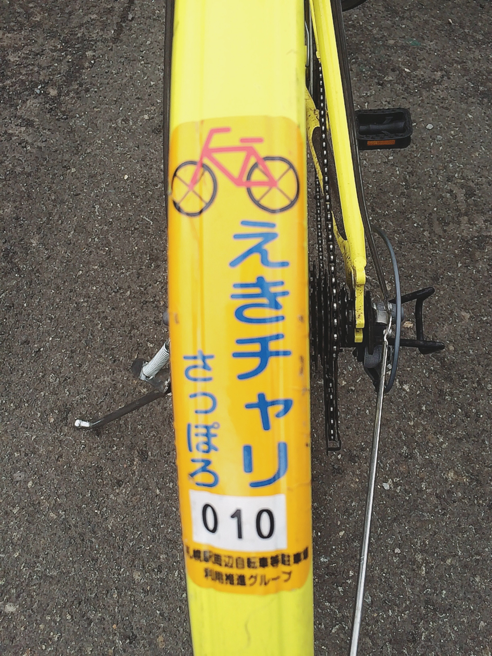 rental bike sapporo00006