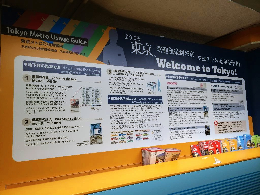 welcome tokyo1