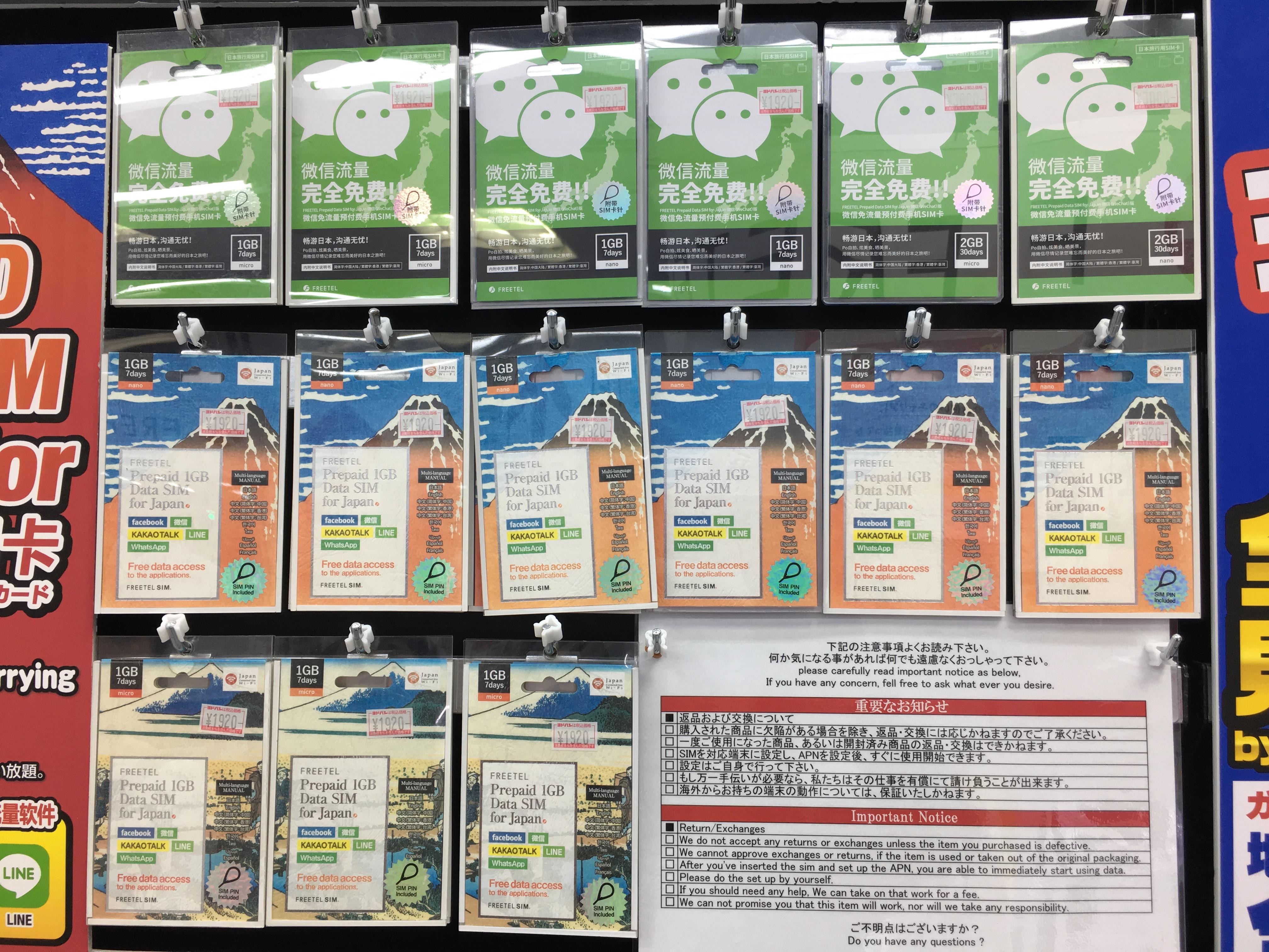 data-sim-card-japan00008